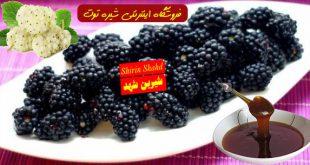 قیمت شیره توت سیاه خانگی