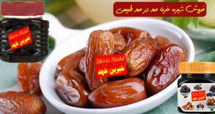 خرید شیره خرما اصل با قیمت مناسب