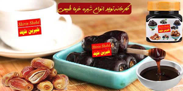 خرید شیره خرما اعلاء با قیمت ارزان در تبریز