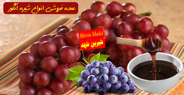 قیمت شیره انگور کیلویی و فله ای ملایر