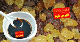خرید شیره کشمش با قیمت ارزان