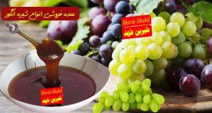 قیمت شیره انگور عسلی و سفید ملایر