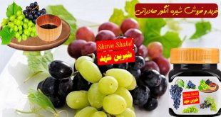 مرکز فروش شیره انگور باکیفیت و اعلاء