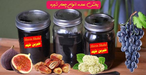 فروش چهار شیره اصل با بهترین قیمت