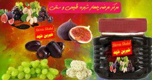قیمت چهار شیره توت انگور خرما انجیر
