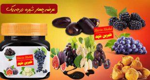 فروش چهار شیره دبه ای با قیمت ارزان