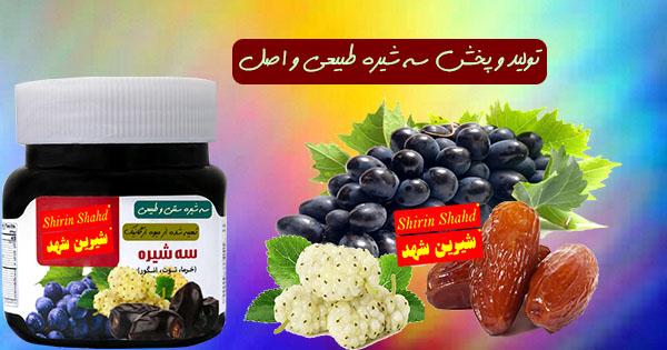 فروش سه شیره ارگانیک با قیمت ارزان