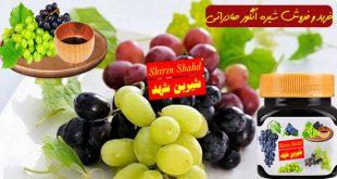 فروش شیره انگور طبیعی و خالص