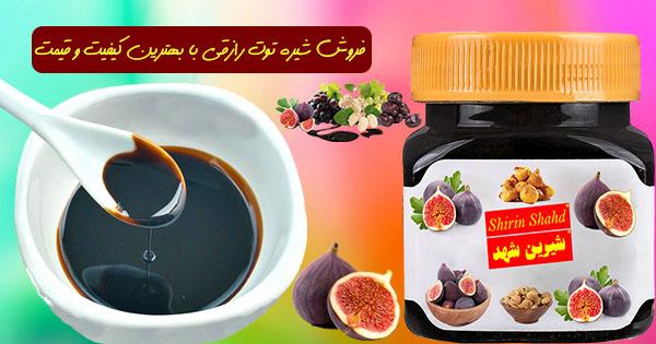 قیمت خرید و فروش شیره انجیر رازقی