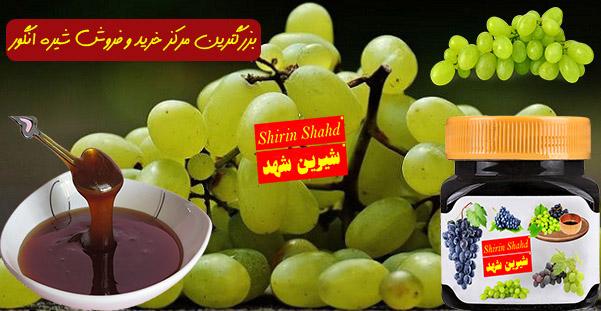 قیمت خرید شیره انگور اصل همدان