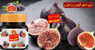 قیمت فروش مستقیم شیره انجیر خانگی