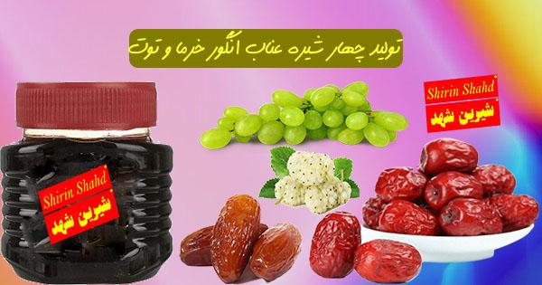 قیمت فروش چهارشیره عناب توت انگور خرما