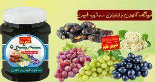 سایت خرید و فروش سه شیره طبیعی