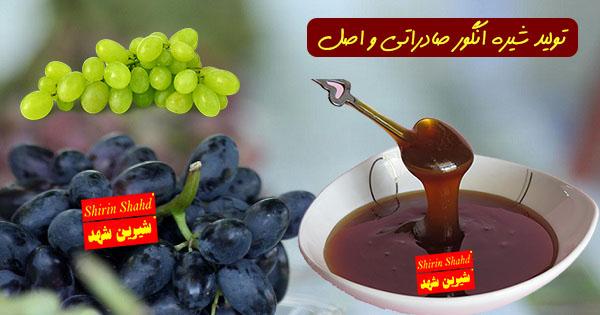 صادرات شیره انگور اصل به عراق