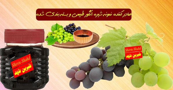 فروش شیره انگور بسته بندی مناسب صادرات