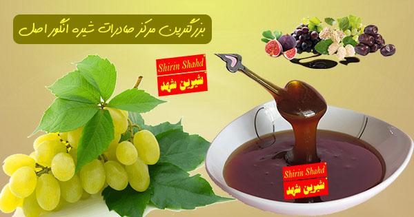 فروش شیره انگور صادراتی با قیمت ارزان