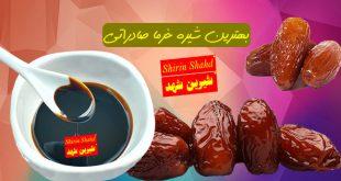 قیمت صادرات شیره خرما اصل کبکاب