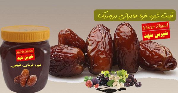 خرید و فروش شیره خرما صادراتی اصل