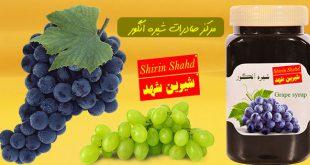 صادرات شیره انگور طبیعی به هلند و رومانی