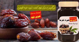 مرکز فروش و پخش شیره خرما خالص