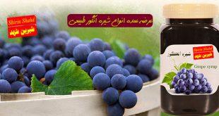 قیمت هر کیلو شیره انگور طبیعی و سنتی