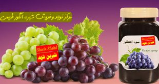 قیمت شیره انگور در بازار تهران