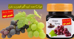خرید و قیمت شیره انگور طبیعی و خانگی