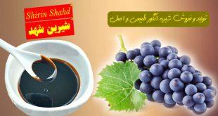 فروش و پخش عمده شیره انگور طبیعی